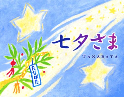tanabata, leyenda, learn academy aprender japonés