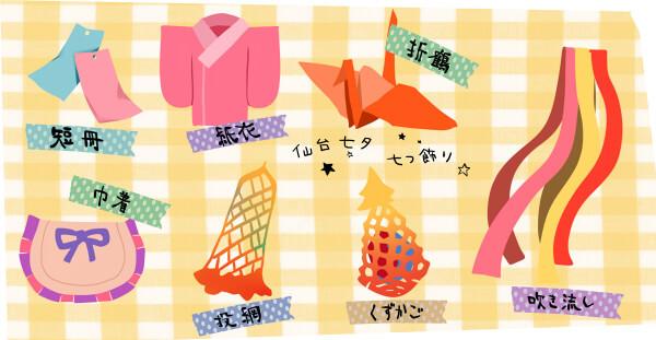 decoraciones de tanabata aprender japones learn academy