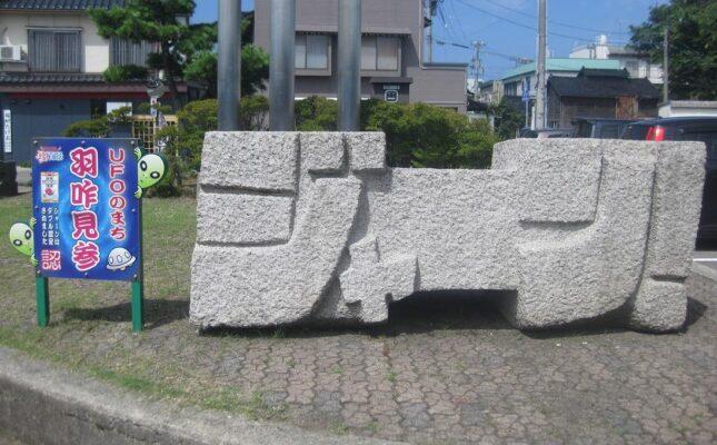 Onomatopeyas japonesas